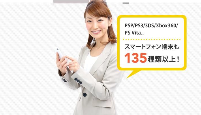 PSP/PS3/3DS/Xbox360/PS Vita..スマートフォン端末も135種類以上!