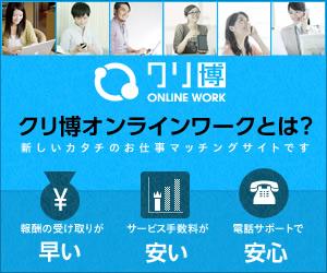 クリ博オンラインワーク | Web上で仕事の発注・受注・決済ができるクラウドソーシングサービス