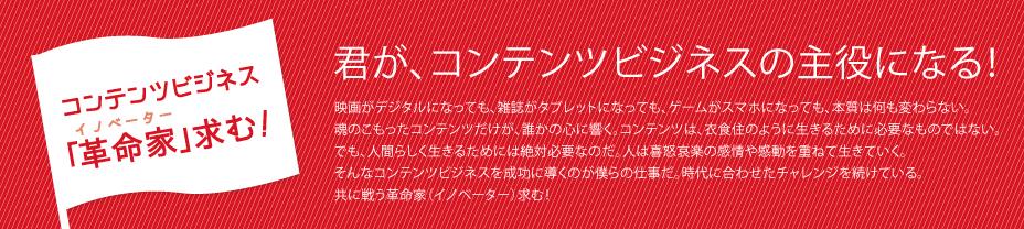 shinsotsu_saiyou_928x208