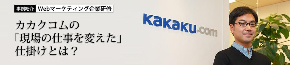 top_kakaku_928x208