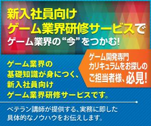 """新入社員向けゲーム業界研修サービスで、ゲーム業界の""""今""""をつかむ!"""