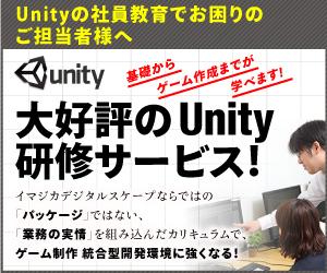 大好評のUnity研修サービス!Unityの社員教育でお困りのご担当者様へ
