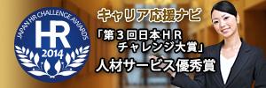 セカンドキャリア支援 キャリア応援ナビが「第3回日本HRチャレンジ大賞」人材サービス優秀賞(人材マネジメント部門)受賞