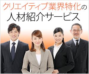 人材紹介サービス(正社員・契約社員)