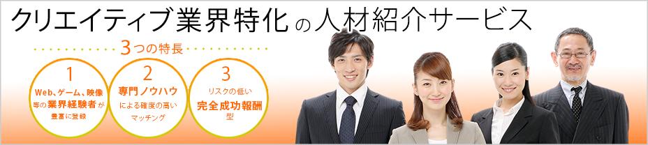 top_928_208_jinzaishokai_o