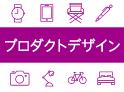プロダクトデザイン専門チーム