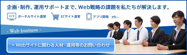 Webサイトに関わる人材・運用等のお問い合わせ