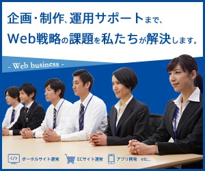 Web業界専門チーム