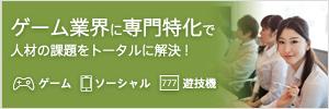 ゲーム業界専門チーム(ゲーム・ソーシャル・遊技機)
