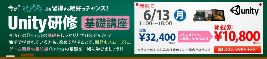 6/13(月)Unity研修/基礎講座