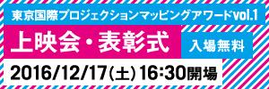12月17日東京ビッグサイト開催 東京国際プロジェクションマッピングアワード vol.1上映・表彰式